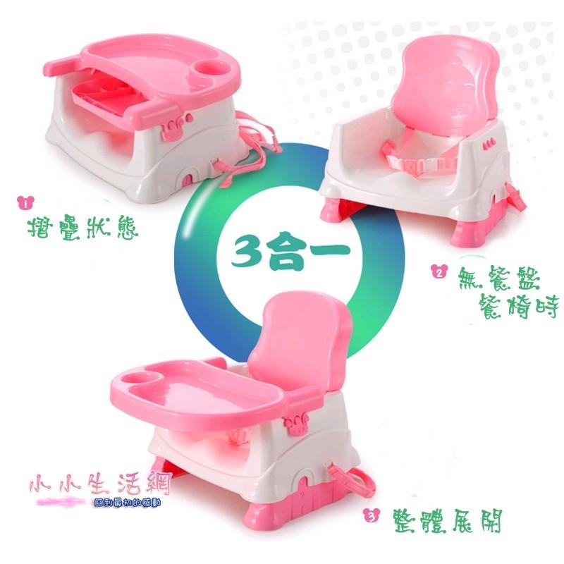 ~小小網~(可全家宅配)503 餐椅幼兒兒童學習餐桌多 可攜帶式可調整高度桌椅餐椅粉餐桌椅