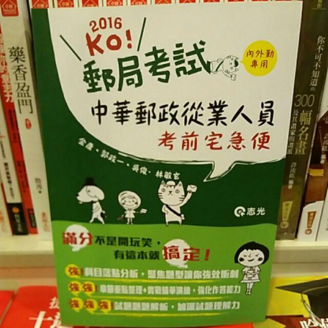 中華郵政從業人員考前宅急便國文、英文、企業管理、郵政法規四合一郵政考試內、外勤 志光