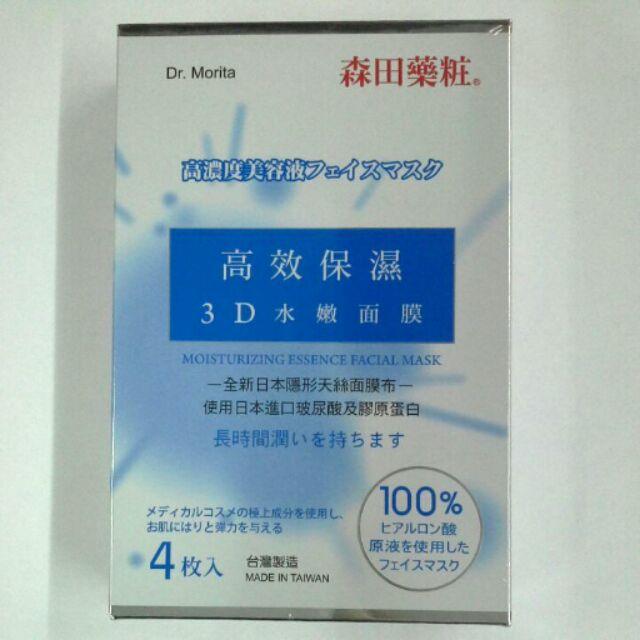 Socks 森田面膜高效保濕3D 水嫩面膜一盒105 元