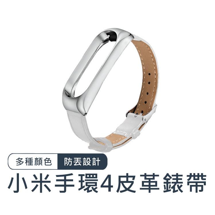 小米手環4專用 彈扣式皮革錶帶 牛皮錶帶 替換錶帶 皮革錶帶 小米手環4表帶 替換表帶