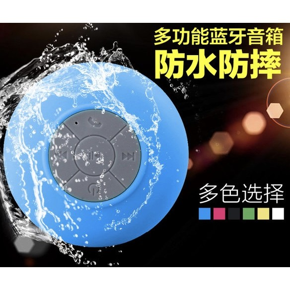 防水無線藍牙音箱喇叭帶吸盤可接聽電話