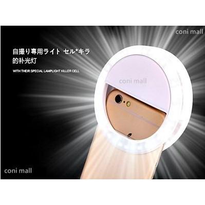 ❗送電池❗高 最 美肌三檔補光燈TR 補光燈LED 美肌鏡頭補光燈 美肌美顏 燈