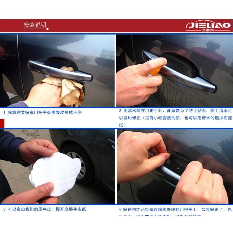 ~ 防刮救星~汽車門把手貼膜犀牛皮保護膜車門貼門碗劃痕拉手把貼