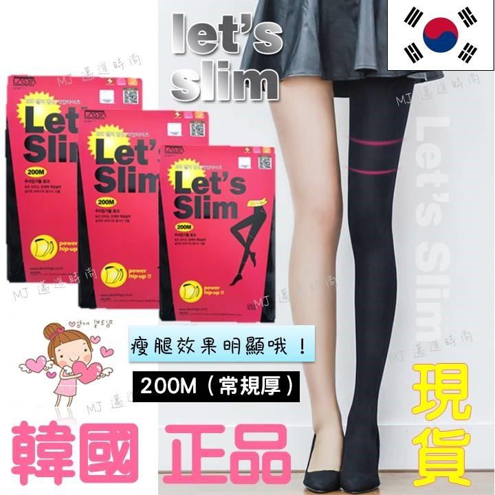 ~正品魔力瘦200M ~韓國let s Slim 美腿機能型提臀顯瘦壓力連褲襪200M