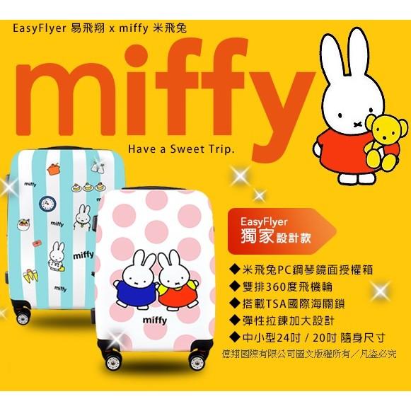桔子小妹EasyFlyer 易飛翔20 吋miffy 米飛兔PC 亮面可加大系列行李箱拉桿