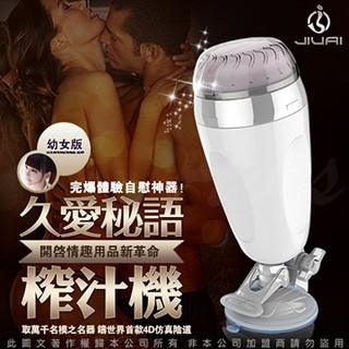 贈潤滑液榨乾老公4D 超仿真震動非手持式性愛姿態模擬吸盤自慰杯白色幼女版情趣用飛機杯自愛器