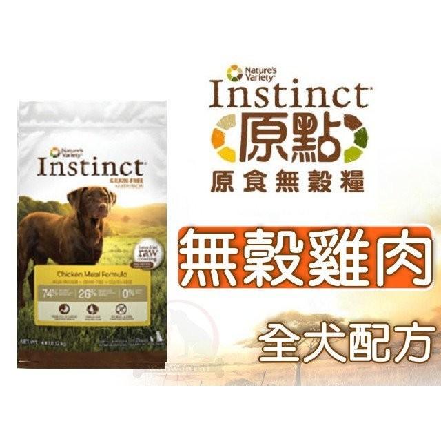 旺旺來~ ~美國Instinct 原點寵物原食天然糧~無穀雞肉~4 4 磅約2 公斤本能飼
