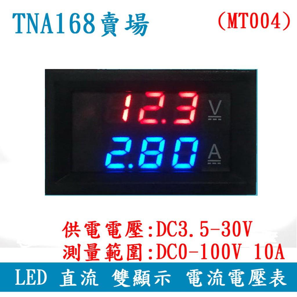 ~TNA168 賣場~雙色DC0 100V 10A LED DC 直流雙顯示 電流表電壓表