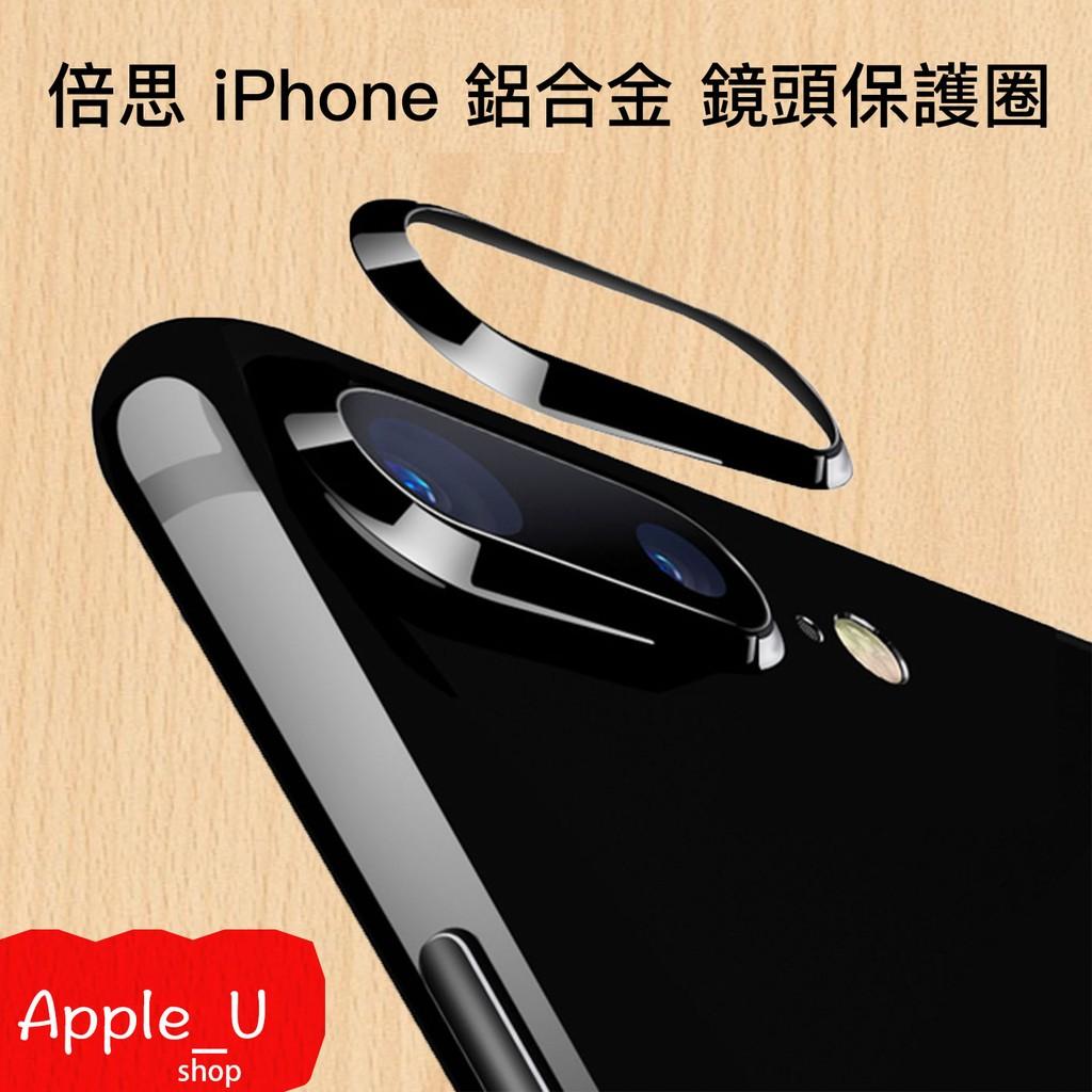[Baseus 倍思iPhone 鏡頭鋁合金保護iPhone7 鏡頭貼Apple_U sh