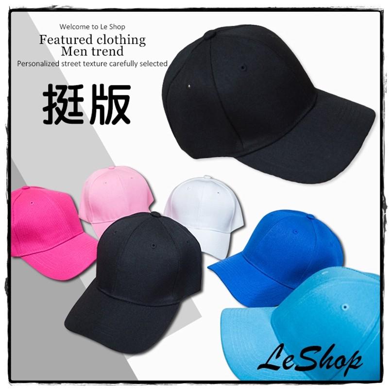 男女 款素色高磅挺版嘻哈帽棒球帽遮陽帽鴉舌帽潮帽老帽鴨舌帽實拍 ~樂衣LeShop ~