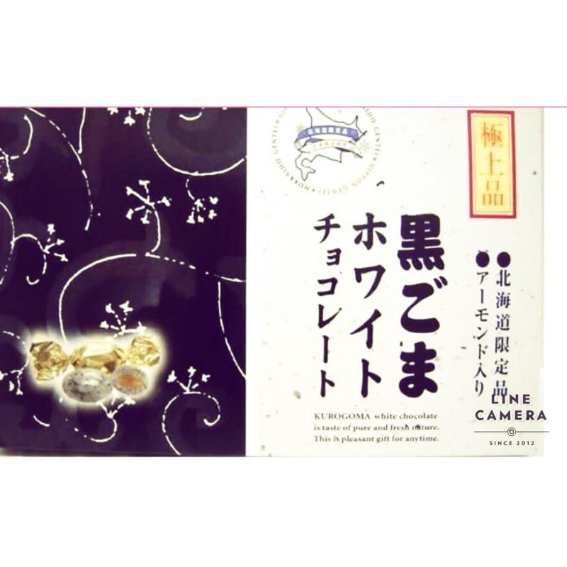 北海道極上品黑芝麻杏仁巧克力