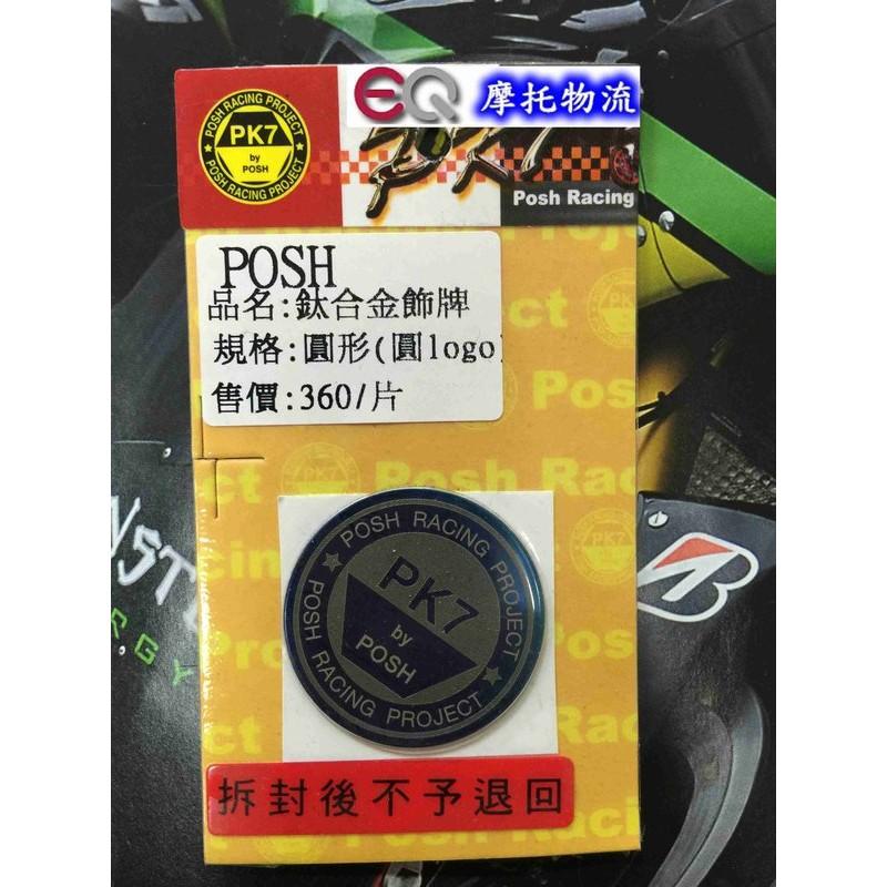 EQ 摩托物流posh 正鈦合金漸層燒色logo 標誌新勁戰 四代BWS R SMAX 反