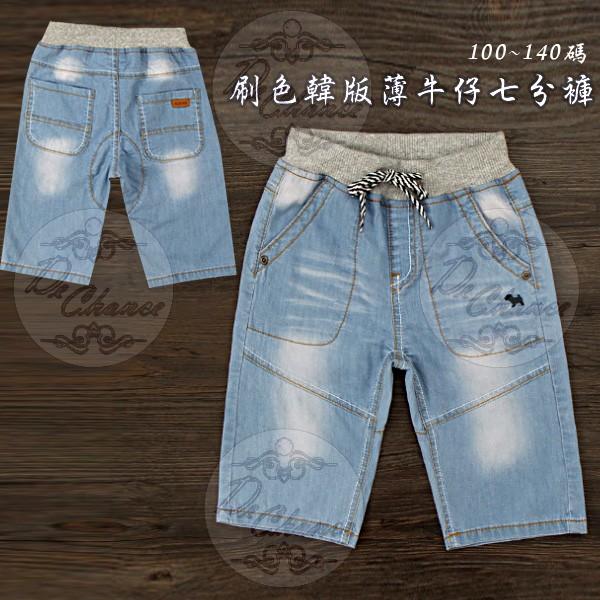 DeChance  BlueDog 夏款 男童薄款牛仔刷色七分褲 牛仔褲