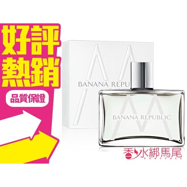 ◐香水綁馬尾◐Banana Republic M 香蕉共和國男人香男性淡香水香水空瓶分裝5