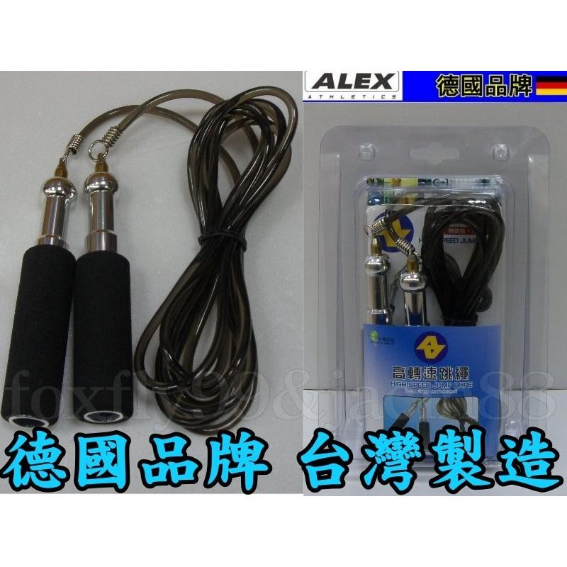 (布丁體育) 貨附發票 器材ALEX B 16 高轉速跳繩 為 貨,附 包裝~