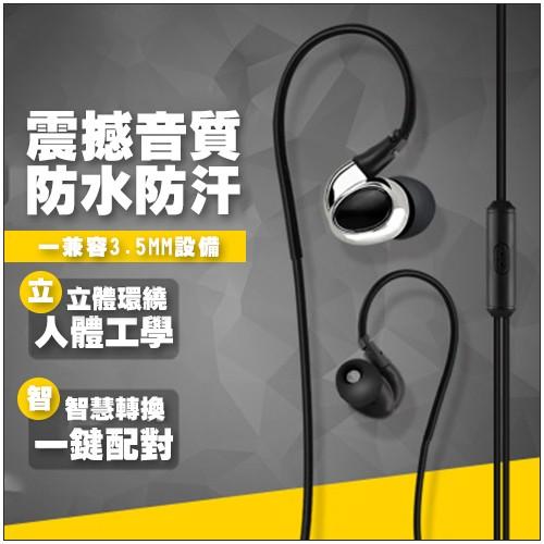 ~重低音耳掛式 耳機~好神 │防水防汗 耳機重低音掛耳式線控耳機手機平板電腦 線控耳機