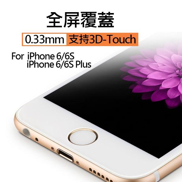 iphone 6 6s 6 鋼化膜全屏抗藍光9h 鋼化膜9H 玻璃貼鋼化玻璃貼半屏強化玻璃