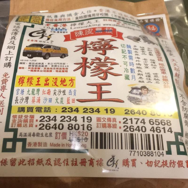 香港老檸檬王全口味 意者請聊