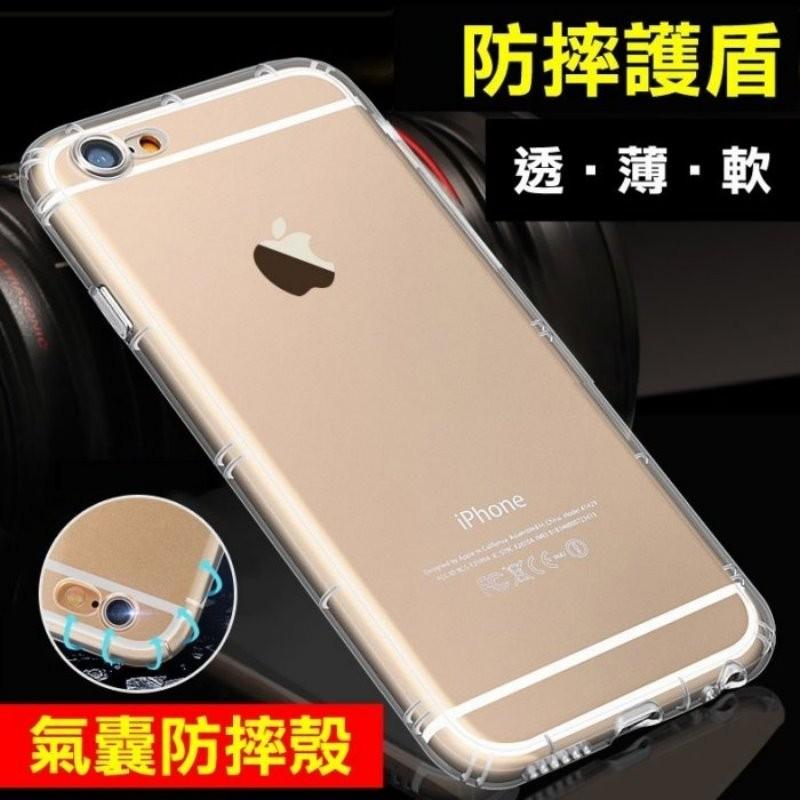環保素材防摔氣墊手機殼蘋果i5 5s SE i6 6s i6plus 6splus i7