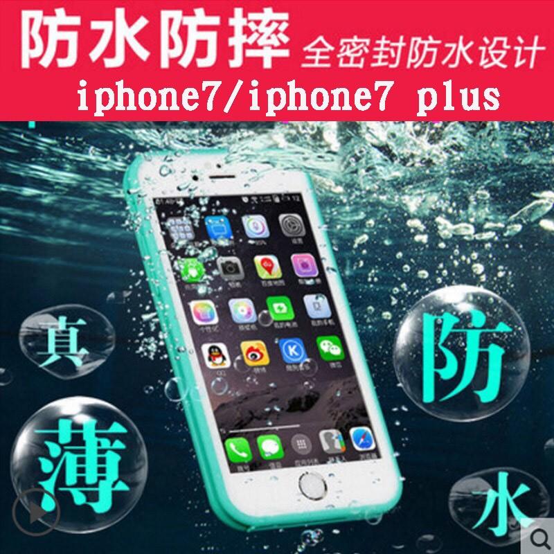 ~耀升~防水手機套iphone7 i7plus 手機殼保護套防水套矽膠套三防蘋果