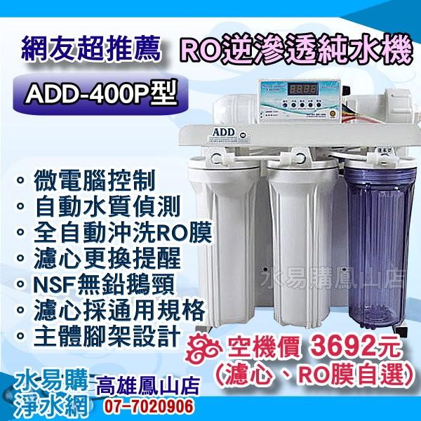 濾心自選ADD 400P 型RO 逆滲透純水機電腦程控水質偵測水易購高雄鳳山店RO 機