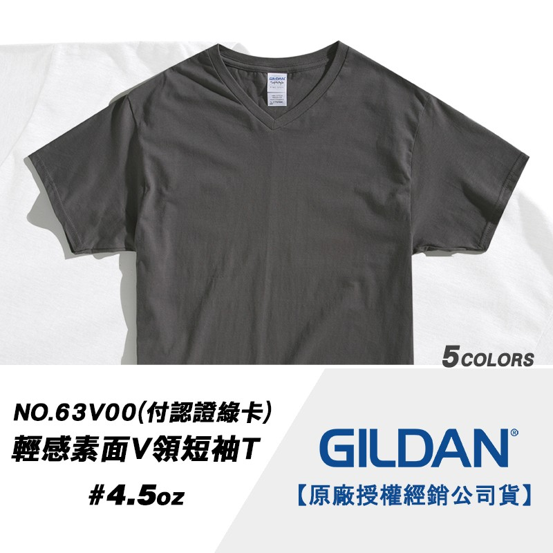 AGS STORE GILDAN V 領素T 63V00 短袖T 恤T 恤亞規純色素面百搭