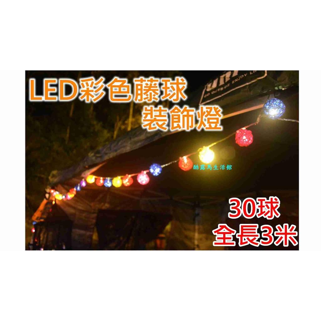 ~酷露馬~LED 彩色藤球燈裝飾燈30 球 3 號電池LED 燈串燈藤球燈串氣氛燈帳篷燈露