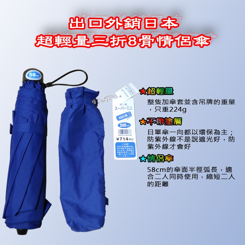 ~ 外銷日貨~10 隻以上單價200 元再享免 超輕抗UV 102 公分超大傘面摺疊傘折疊