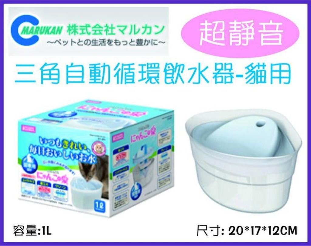 米寶寵舖 549 元 Marukan 三角自動循環飲水器貓用給水器飲水機