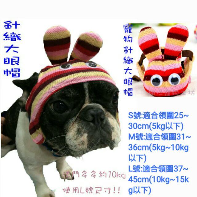寵物針織大眼帽寵物帽寵物安全帽~3 個尺寸