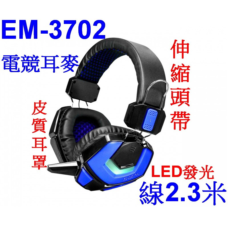 小港3C ~一年保~KINYO EM 3702 幻影者EM3702 電競炫光耳機麥克風~線