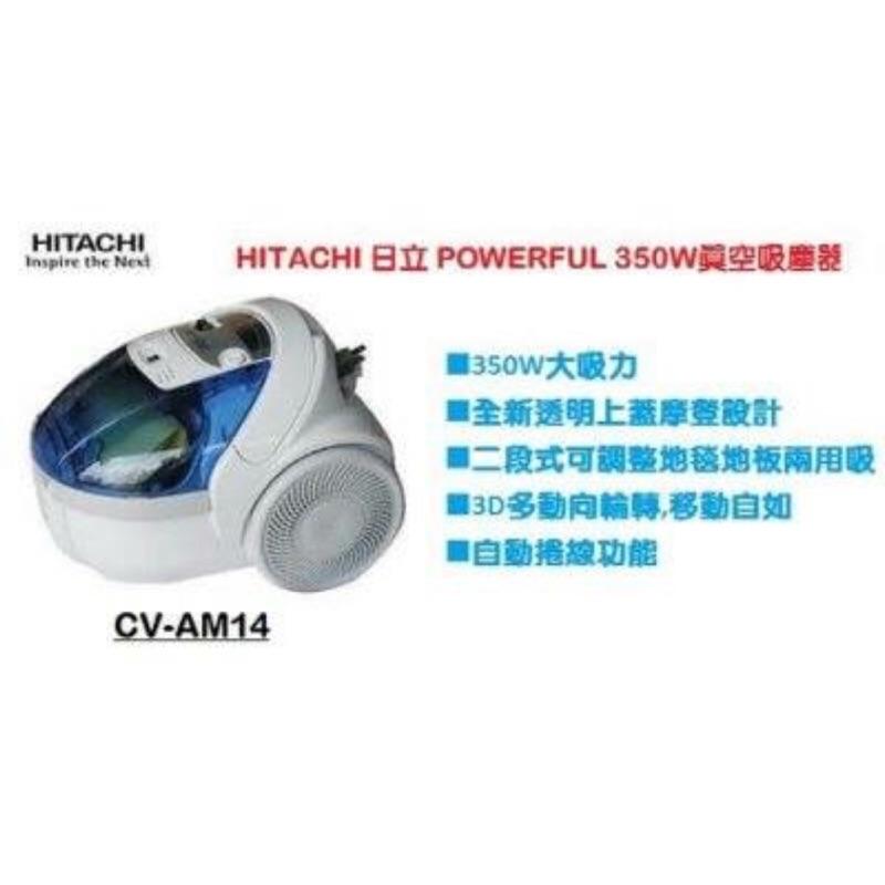 HITACHI 日立POWERFUL 350W 真空吸塵器CV AM14