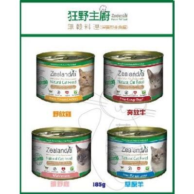12 罐Zealandia 狂野主廚紐西蘭無穀料理一箱24 罐鹿牛羊雞185g 主食罐貓罐