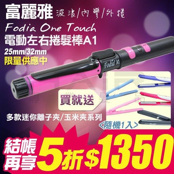富麗雅Fodia One Touch 新科技電動左右捲髮棒A1 自動旋轉電棒捲髮器SA ~