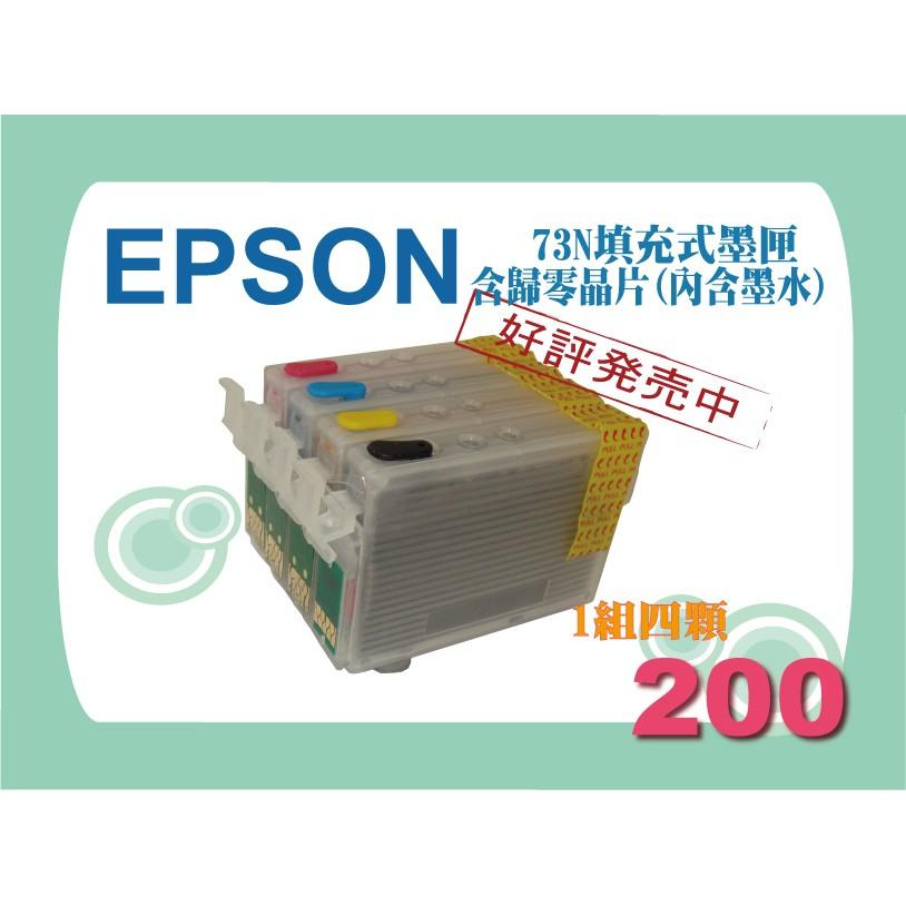 ~U like ~~隨貨附發票~EPSON C79 C90 T20 T21 T30 T40