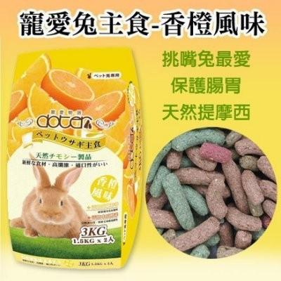 米雪寵物寵愛物語愛兔主食3kg ~香橙風味~添加木瓜酵素挑嘴兔 飼料 2 小包保存方便