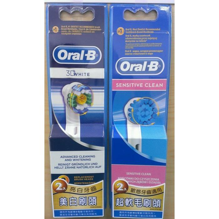 歐樂B Oral B 電動牙刷美白刷頭EB18 2 1 卡2 入 EB17 EB20 EB