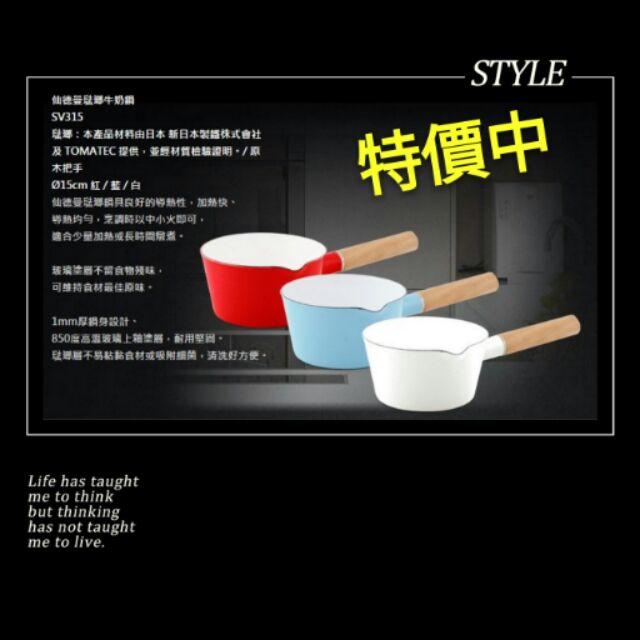 仙德曼琺瑯牛奶鍋1 1L ~仙德曼SADOMAIN ~琺瑯單柄牛奶鍋仙德曼單柄琺瑯牛奶鍋S