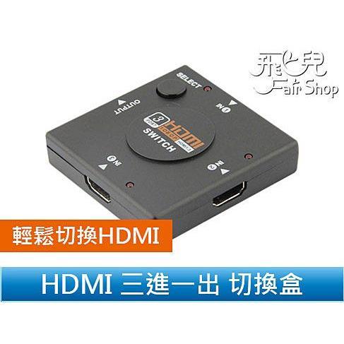 ~飛兒~HDMI 三進一出切換盒切換線切換器轉接頭支援1080P 高 不失真不需外接電源
