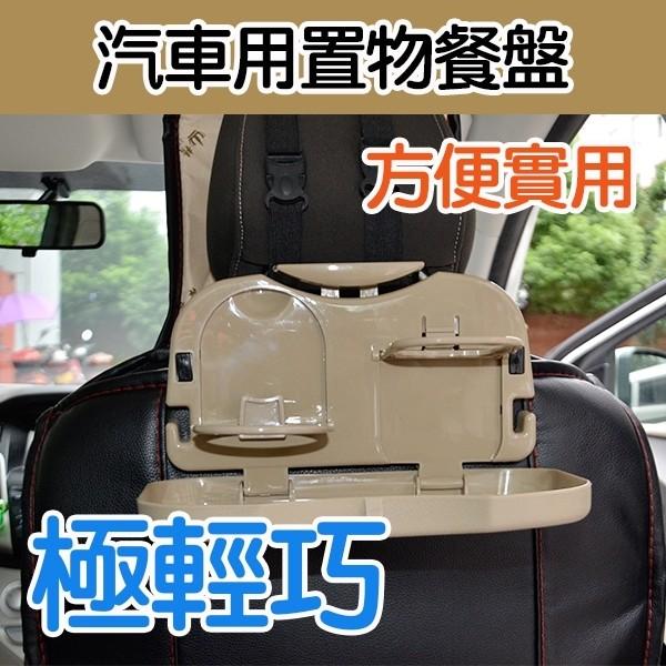 折疊車用後座飲料架椅背小餐桌車用車椅後餐台餐盤可折疊餐盤車用水杯架車內後座飲料架車載摺疊置