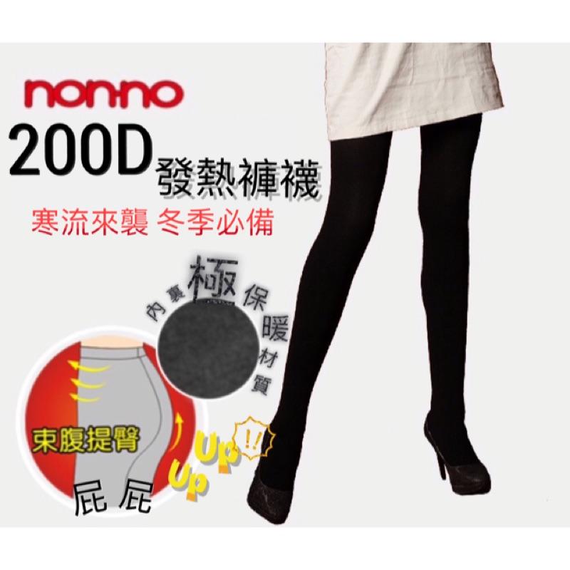 儂儂200D 蓄熱褲襪發熱褲褲襪保暖褲襪黑褲襪顯瘦極保暖7386