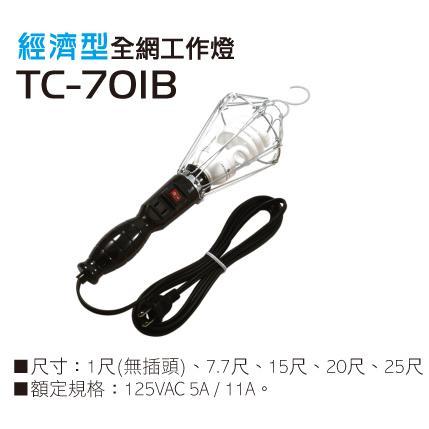 經濟型全網工作燈TC 701B 15 尺