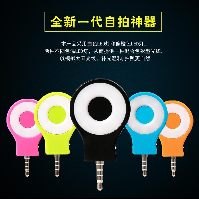 ~玩具貓窩~手機LED 拍照補光燈 補光燈手機led 攝像外置閃光燈 神器 補光神器