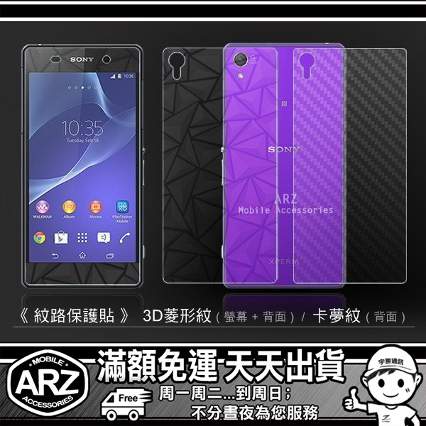 3D 菱形紋背貼機身保護貼Sony Xperia Z Ultra Z1 Z2 Z3 min
