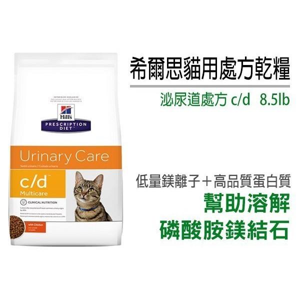 希爾思貓用泌尿道處方貓c d cd 8 5 磅期限2017 07