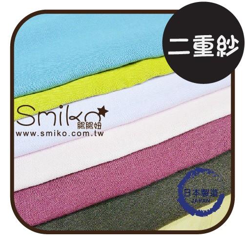 Smiko 腸腸妞~C6J325 ~ 製純色素面柔軟二重紗布料寶寶純棉紗布二重紗嬰兒口水巾