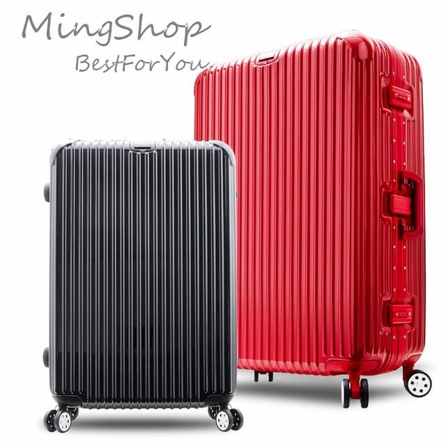 Travelhouse 極光星采20 吋、24 吋、26 吋、29 吋PC 鋁框鏡面行李箱