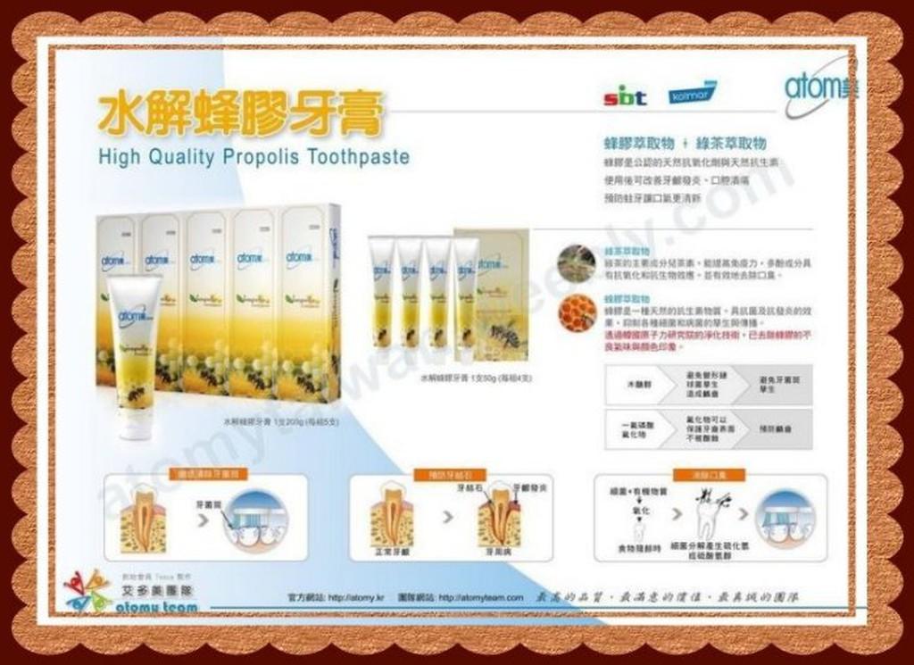 168 館~韓國atomy 艾多美牙膏200g ~單支水解蜂膠牙膏韓國 , 請加2