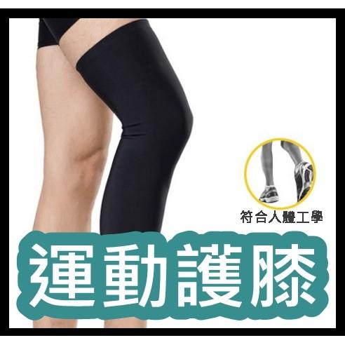 防滑 護膝籃球 護膝護腿護小腿籃球護具兒童護臂護腳PRO 透氣吸汗防滑健身防曬保暖輕薄降溫
