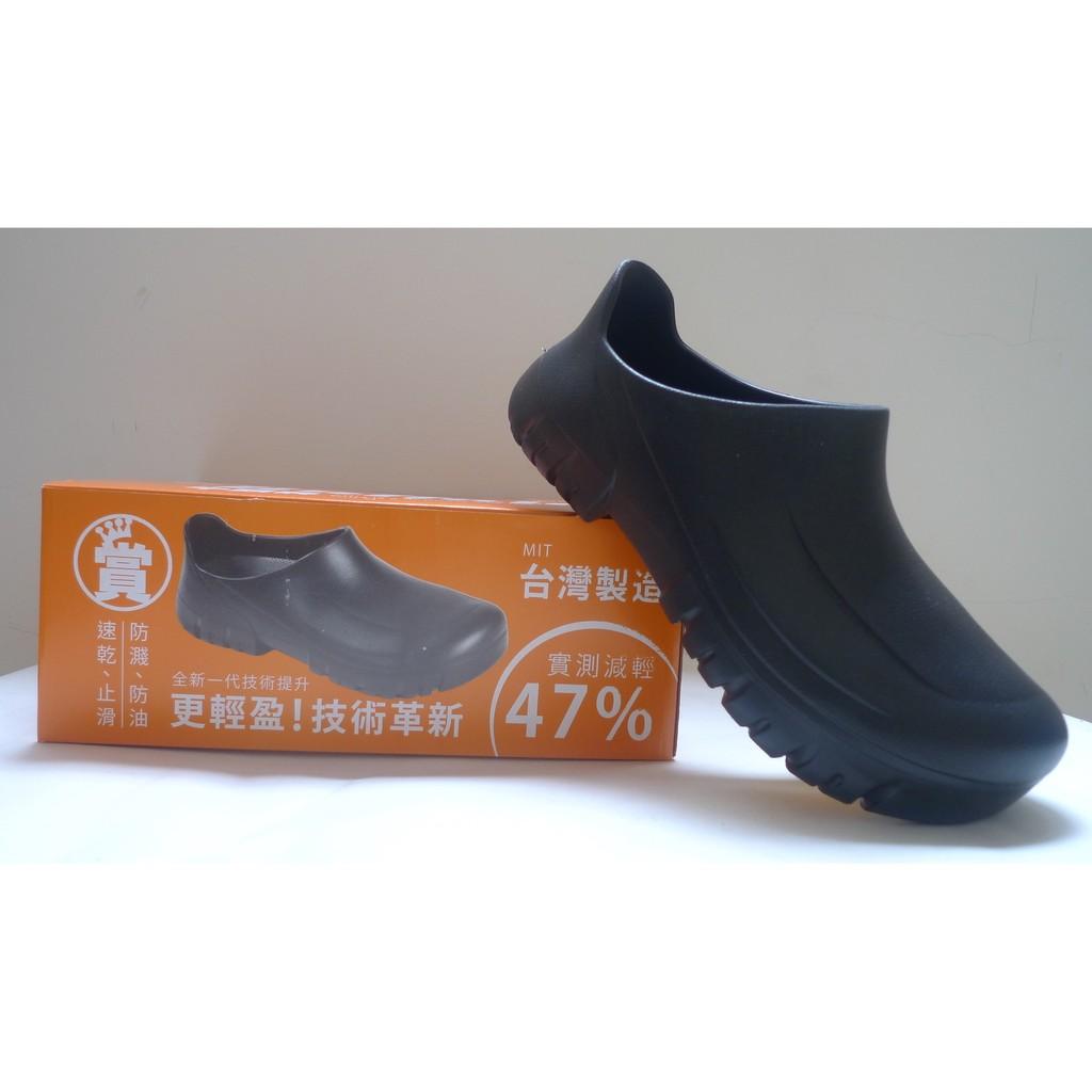 牛頭牌超輕廚師鞋防水防油防滑 製916398